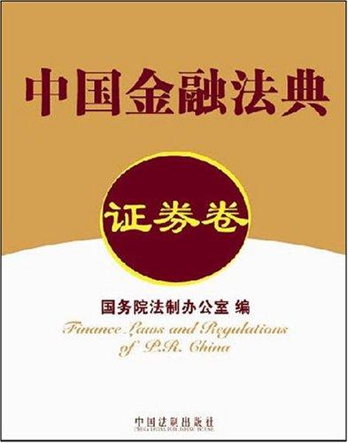 中国金融法典(证券卷)(精)