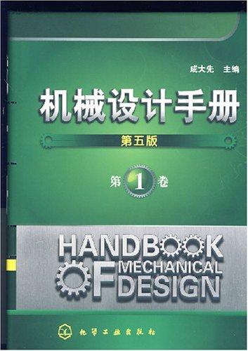 機械設計手冊(第五版)--第1卷