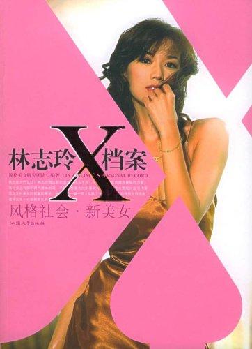 林志玲X檔案
