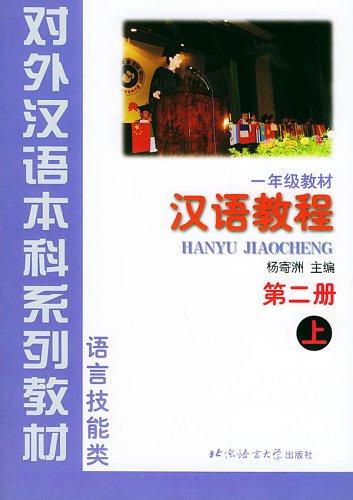 汉语教程(1年级教材第2册上语言技能类)/对外汉语本科系列教材