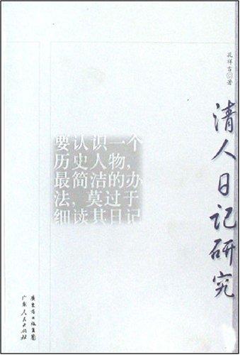 清人日記研究