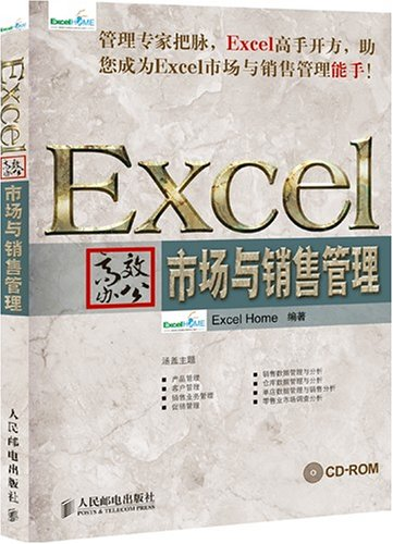 Excel高效办公--市场与销售管理