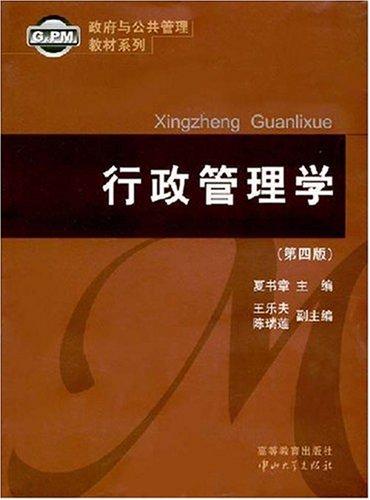 行政管理学(第四版)(夏书章)