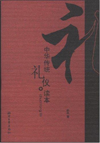 中華傳統禮儀讀本