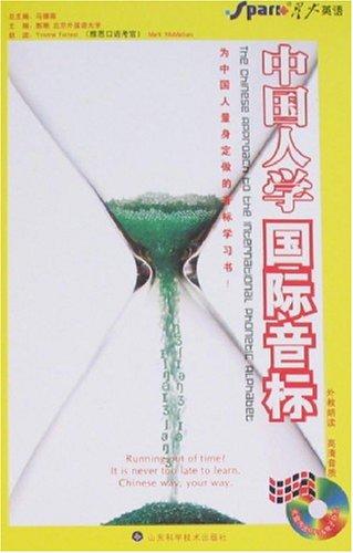 中国人学国际音标(书+光盘)