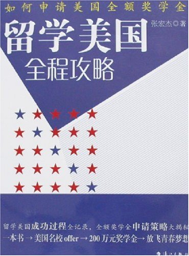 留学美国全程攻略-如何申请美国全额奖学金