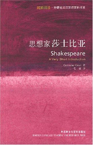 思想家莎士比亚