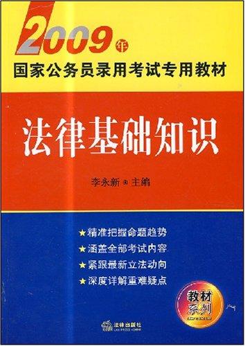 2009法律基礎知識
