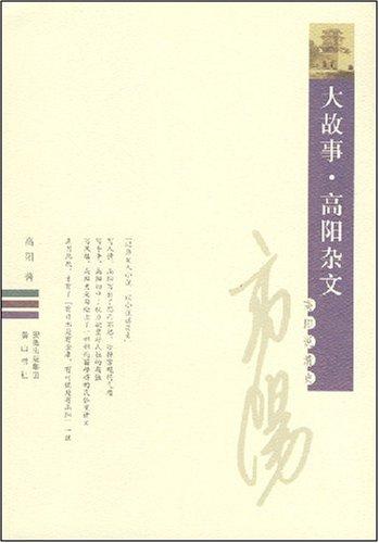 大故事·高阳杂文