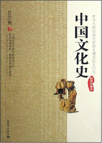 中国文化史(插图珍藏本)