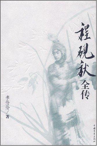 程硯秋全傳