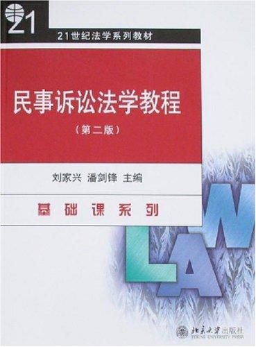 民事訴訟法學教程(第二版)