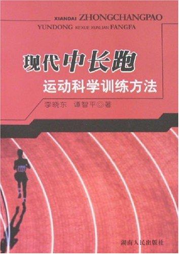 现代中长跑运动科学训练方法