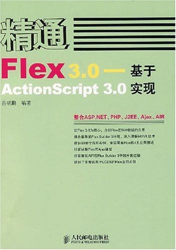 精通Flex 3.0--基于ActionScript 3.0实现