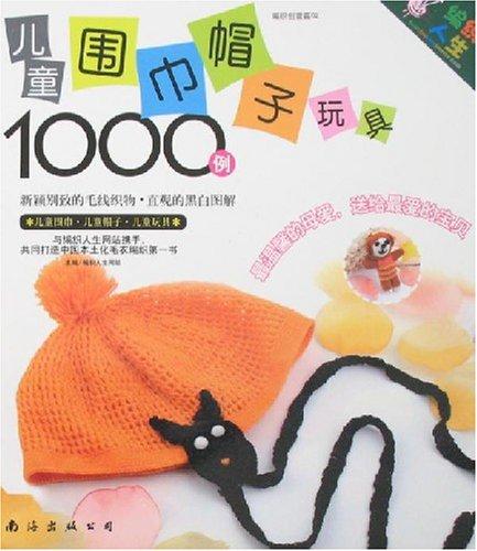 兒童圍巾·帽子·玩具1000例
