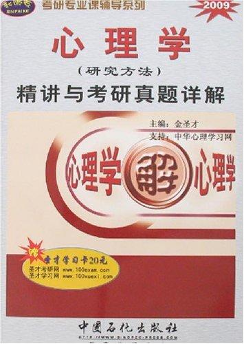 2009心理学(研究方法)精讲与考研真题详解