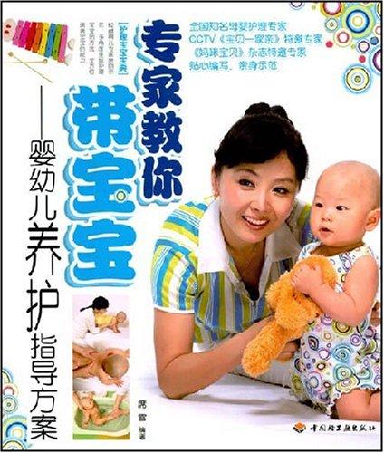 专家教你带宝宝--婴幼儿养护指导方案