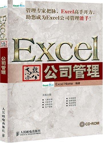 Excel高效办公--公司管理