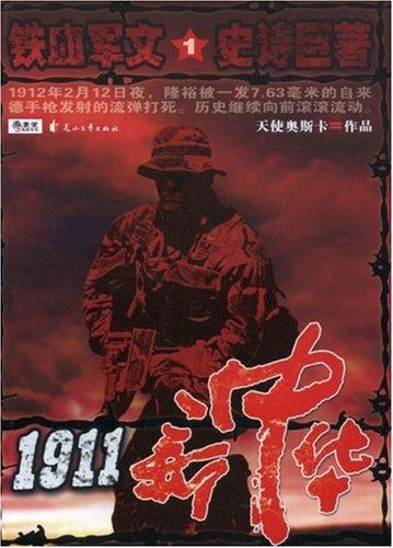 1911新中华1