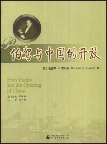 伯驾与中国的开放