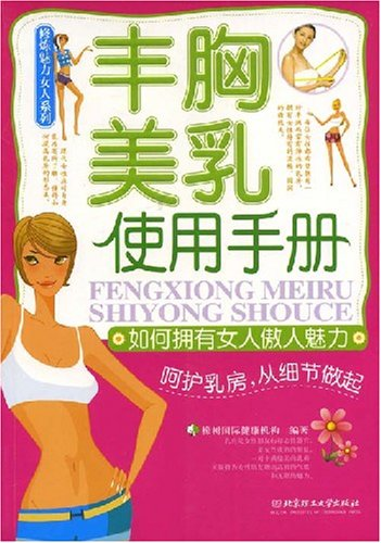 豐胸美乳使用手冊(修煉魅力女人系列)