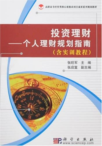 投资理财-个人理财规划指南(含实训教程)(全二册)