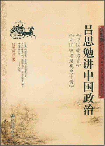 吕思勉讲中国政治
