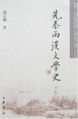 先秦两汉文学史(上下册)