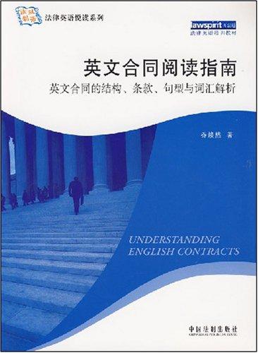英文合同閱讀指南--英文合同的結構.條款.句型與詞彙解析