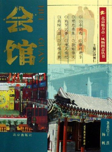 会馆/北京地方志风物图志丛书