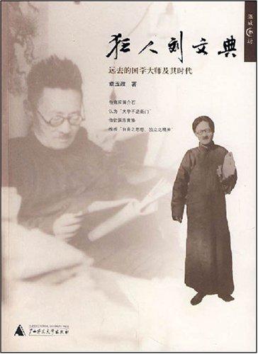 狂人刘文典--远去的国学大师及其时代(签名本)