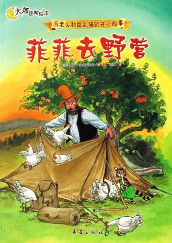 菲菲去野營(大師經典繪本)/派老頭和搗亂貓的開心故事