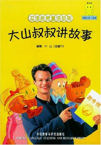 大山叔叔讲故事(附光盘起步级2适合4岁-8岁)/双语经典童话系列