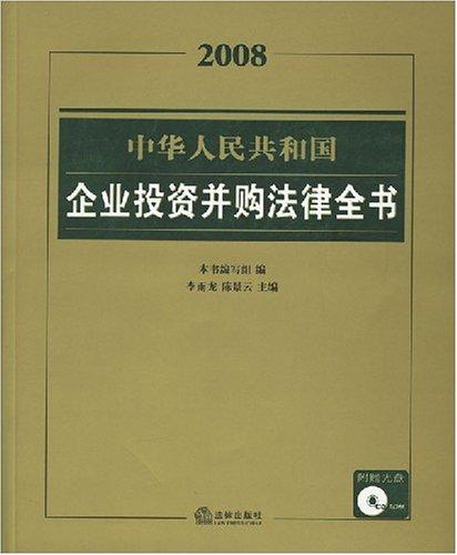 2008中華人民共和國企業投資并購法律全書
