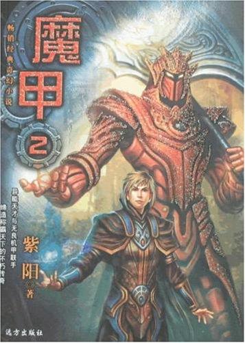 幻镜系列-魔甲2