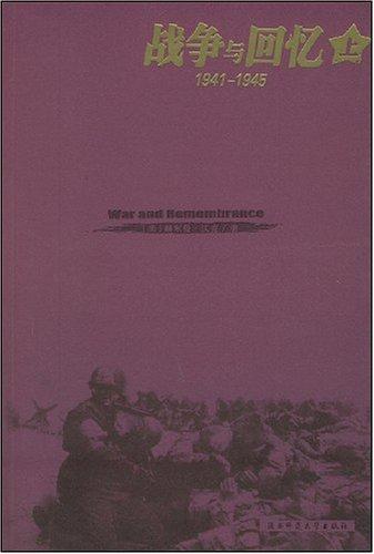 战争与回忆(1941-1945)(全新精装纪念版)(套装上下册)