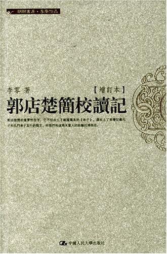 郭店楚簡校讀記(增訂本)