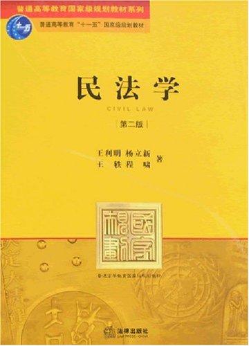 民法學(第二版)