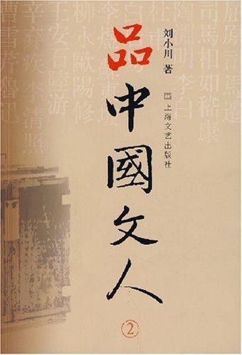 品中国文人2