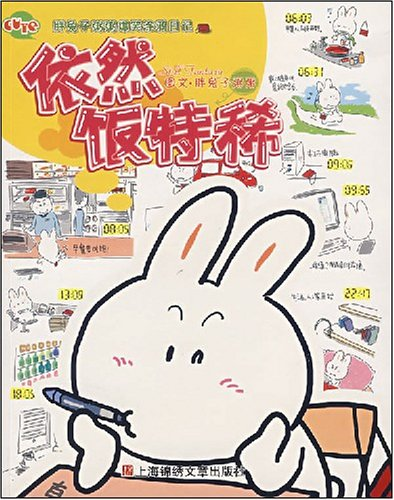依然饭特稀-胖兔子粥粥爆笑涂鸦日记