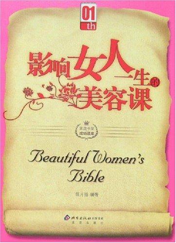家庭书架·成功读库-影响女人一生的美容课