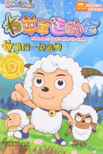 羊羊运动会10-最后一块金牌