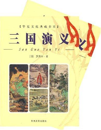 三国演义(全二册)(罗贯中)封面图片