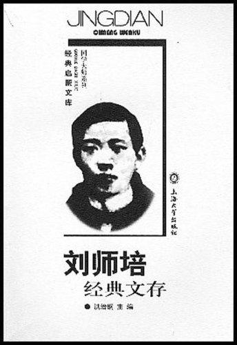 刘师培经典文存/经典启蒙文库