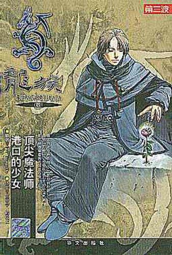 龙族 4 龙族系列小说