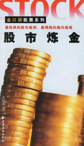 股市煉金(金口袋股票系列)