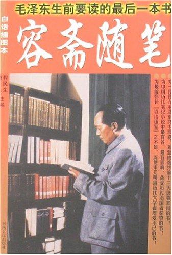 白話插圖本容齋随筆-毛澤東生前要讀的最後一本書