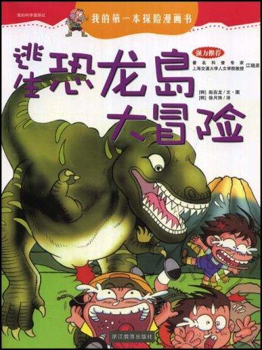 我的科學漫遊記7-逃生恐龍島大冒險