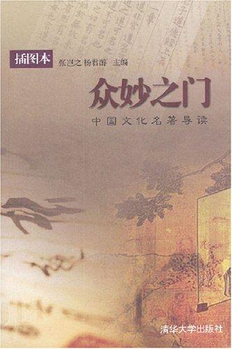 衆妙之門(插圖本中國文化名著導讀)