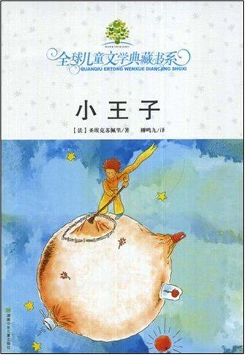 全球儿童文学典藏书系-小王子